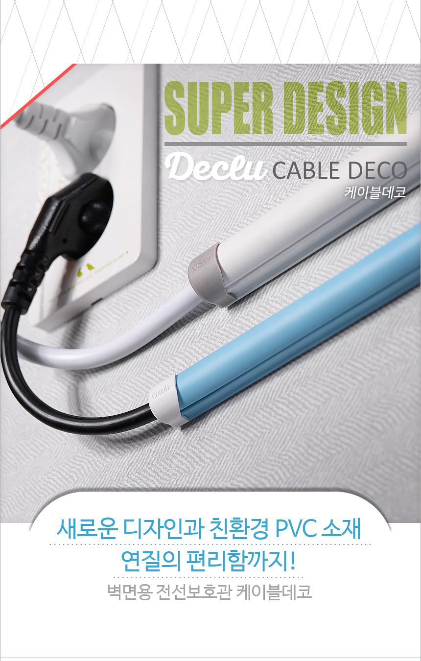 Super Design - Declu Cable Deco 케이블데코새로운 디자인과 친환경 소재, 연질의 편리함까지벽면용 전선보호관(몰딩/몰드/쫄대) 케이블데코