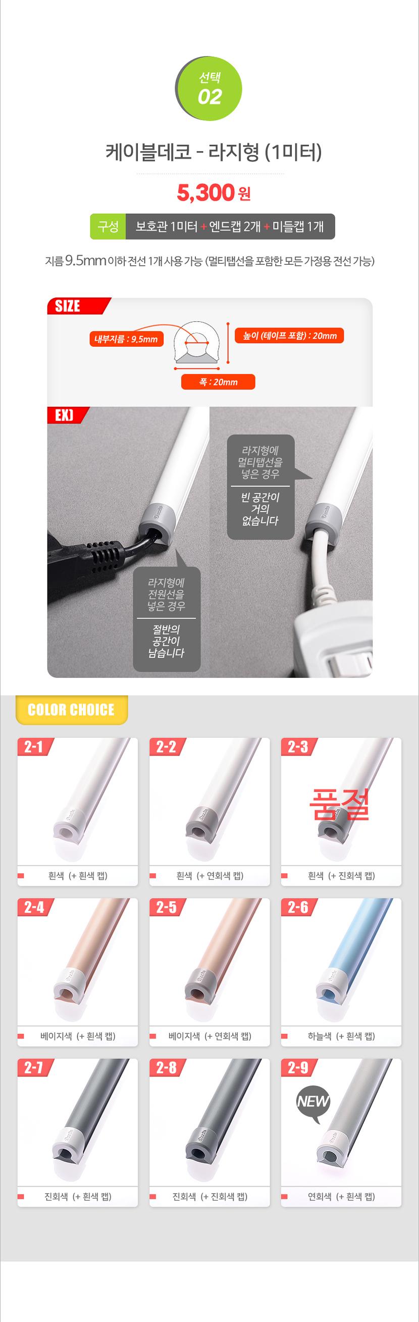 라지형 케이블데코 전선몰딩 - 지름 9.5mm 이하 전선 1개 정리 (멀티탭선을 포함한 모든 가정용 전선)