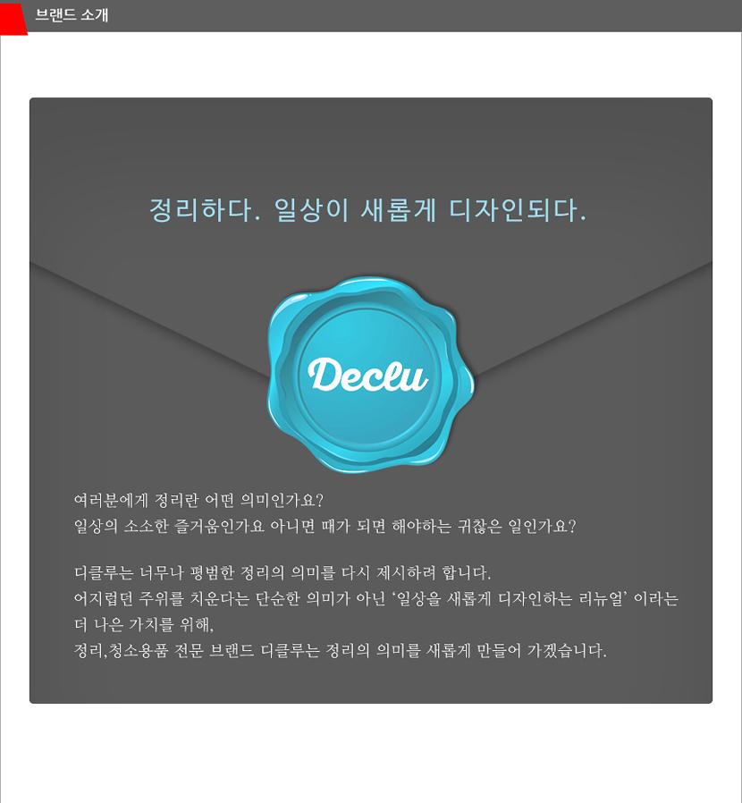 정리,청소용품 전문 브랜드 디클루 DECLU 소개